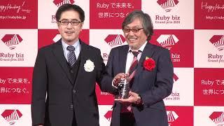 Gambar cover Ruby bizグランプリ2018 Device Technology賞 /SCSK九州株式会社