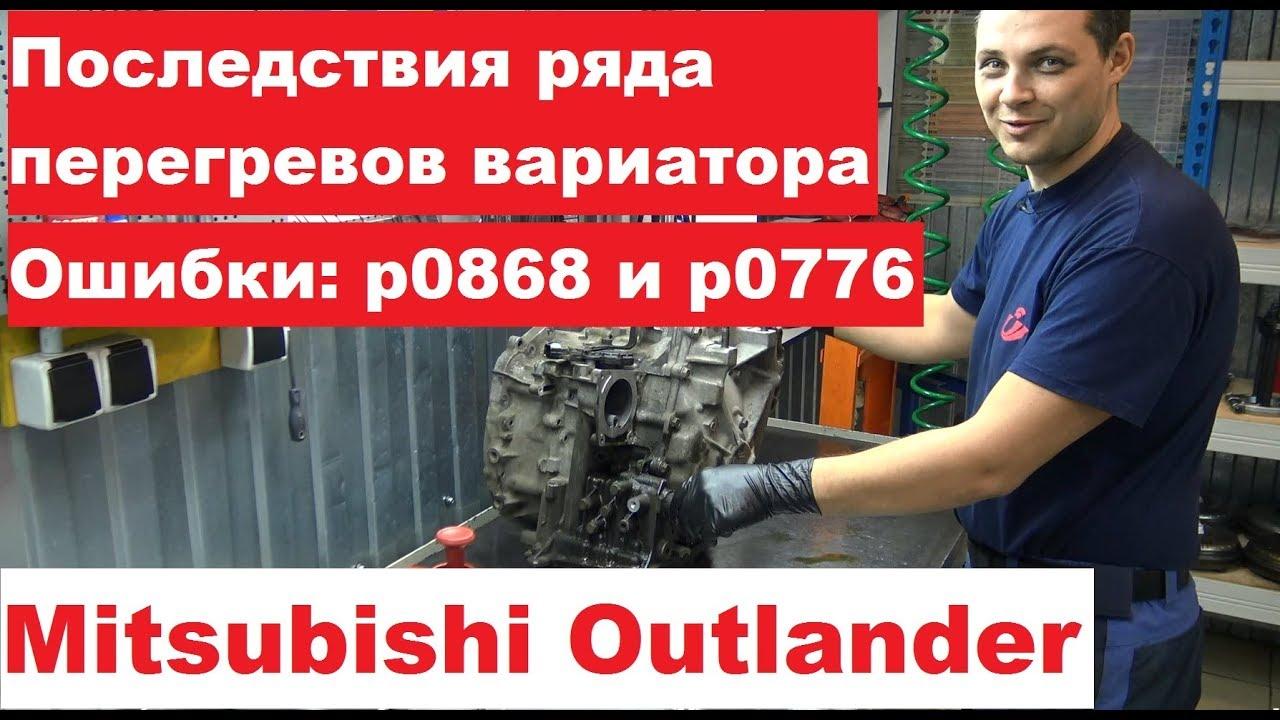 Mitsubishi Outlander p0868, p0776 и несколько перегревов. Ремонт вариатора JF011E (RE0F10A)