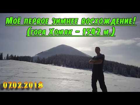 Моё первое зимнее восхождение (гора Хомяк)