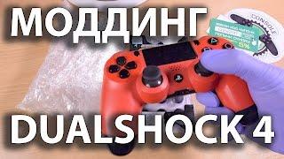 Железный уголок 4. Моддинг Dualshock 4
