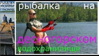 Рыбалка на Десногорском водохранилище ,осенью,в сентябре,
