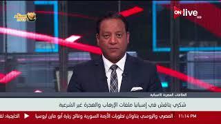محمد عز العرب خبير العلاقات الدولية بمركز الأهرام وحديثه عن أهمية زيارة وزير الخارجية إلى إسبانيا