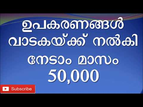#23 Business Ideas In Kerala/Equipments Renting/ Malayalam ഉപകരണങ്ങള് വാടകയ്ക്ക് നല്കി 50,000