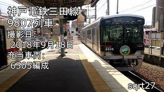 神戸電鉄6500系普通三田行き 三田到着