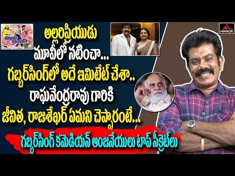 Gabbar Singh Comedian Anjaneyulu Sensational Secrets About Hero Rajasekhar | Tollywood | Mirror TV