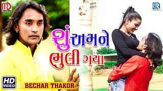 Su Amne Bhuli Gaya Bechar Thakor | New Gujarati Sad Song | Full | RDC Gujarati