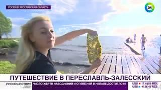 Вкусные тайны Переславля-Залесского - МИР24