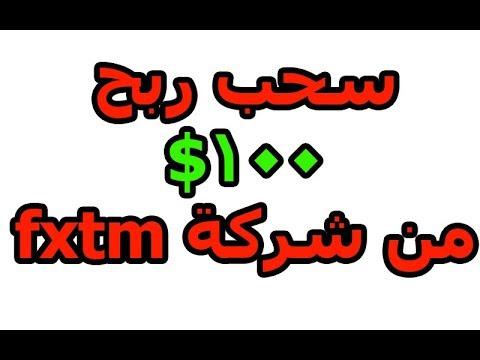 سحب 100 دولار ارباحي من نسخ المتداولين المحترفين في شركة FXTM!!