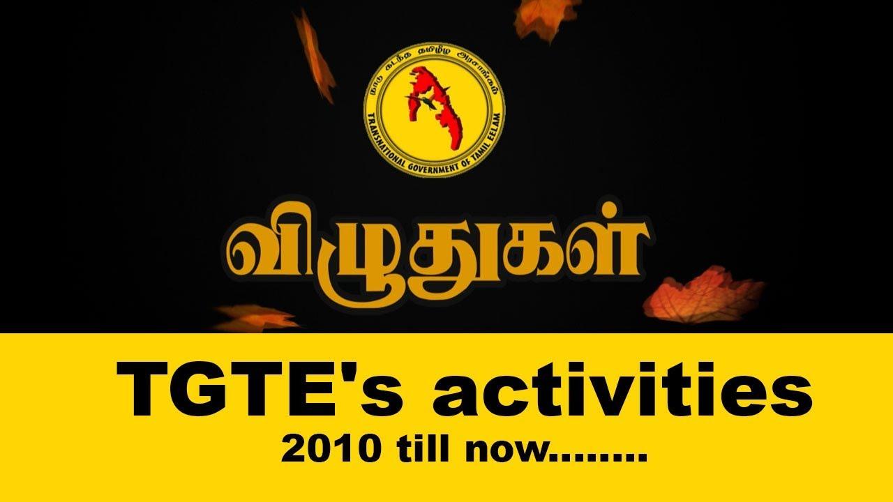 TGTE's activities : 2010 till now / நாடுகடந்த தமிழீழ அரசாங்கமும் அதன் செயற்பாடுகளும்