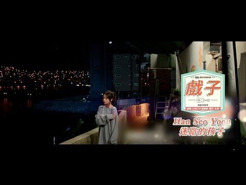 《戲子 韓劇原聲帶》Han Seo Yoon - 〈迷路的孩子〉 (華納official HD高畫質官方中字版)