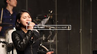 ???? J-US Live Worship [The Beginning] ??? ??? (Precious Name)