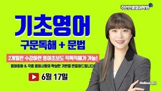 [구문독해+문법] 주안민병철어학원 기초영어 6월 17일…