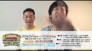 《関連サイト》 ▽ホームページ 5upよしもと http://www.yoshimoto.co.jp...