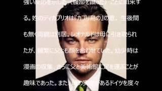 レオナルド・ウィルヘルム・ディカプリオ( Leonardo Wilhelm DiCaprio  )は、アメリカ合衆国の俳優、映画プロデューサー、脚本家【dennou2015】