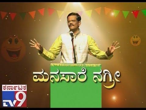 Manasare Nagri: Pranesh Super Comedy Programme