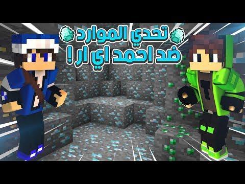 خليج كرافت : تحدي الموارد ضد احمد اي ار !؟ ما تتوقعوا شنو لقيت !؟ #29