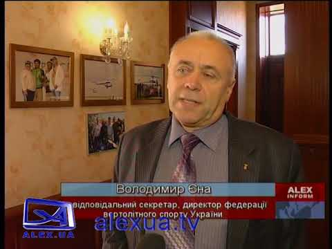Телеканал ALEX UA - Новости: Конференція з вертолітного спорту