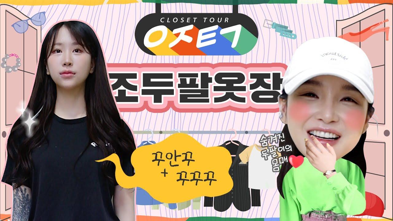 두팔아, 옷장 털쟈 👚👖(ft. 옷 잘 입고 싶은 21살 조두팔) | LAMUQE #옷장털기