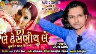 Le Dhesaniyu Le Pravin Thakor New Song New Gujarati Letest Dj Song 2019