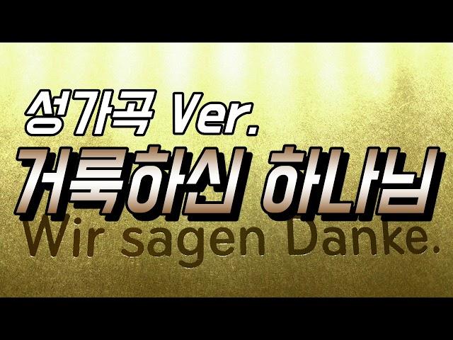 허림TV | 거룩하신 하나님 | 성가곡 ver. (편곡_허림)