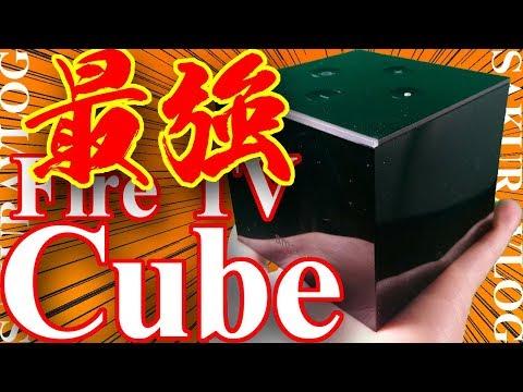 最強のFire TV Cubeがついに到着!注目のハンズフリー音声入力を試したレビューと感想 /  Review voice operation of Fire TV Cube