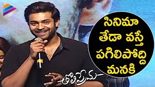 Varun Tej Funny Comments on Tholi Prema Movie | #TholiPrema Audio Launch | Raashi Khanna | Thaman S