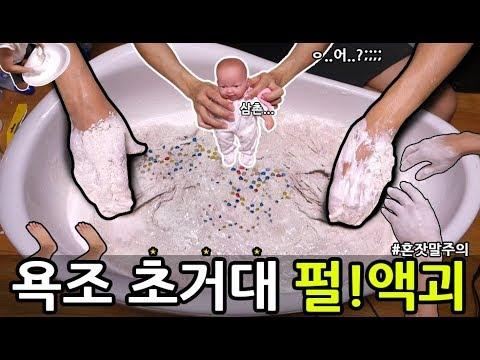 욕조에서 초거대 펄액괴(병맛주의) 츄팝