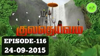 Kuladheivam SUN TV Episode - 116(24-09-15)
