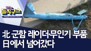 北 군함 레이더·무인기 부품 日에서 넘어갔다 | 김진의 돌직구쇼