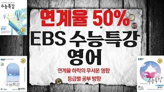 [주의] 2022 EBS 수능특강영어 연계율 50%