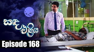 Sanda Eliya - සඳ එළිය Episode 168 | 12 - 11- 2018 | Siyatha TV Thumbnail