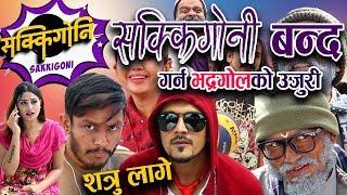 'सक्कीगोनी' बन्द गर्न 'भद्रगोल'को उजुरी-पुराना कुनै पनि पात्र प्रयोग नगर्न दबाब| Sakkigoni | Aaha TV