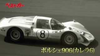 【ベストカー】名車のサーキットサウンド第4回 ポルシェ906(カレラ6) 1967年5月2日録音