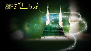 noor wale mustafa subtitle maulana ilyas qadri madani guldasta 205