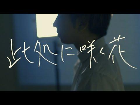 「此処に咲く花」- うみくん Official Music Video
