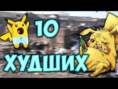 10 Самых ХУДШИХ покемонов в Pokemon Go!