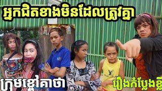 អ្នកជិតខាងមិនដែរត្រូវគ្នា ពីសណ្តែកដីកញ្ចប់ តាន់ តាន់ ( Tan Tan ) New Comedy kids from Khchao Keatha.
