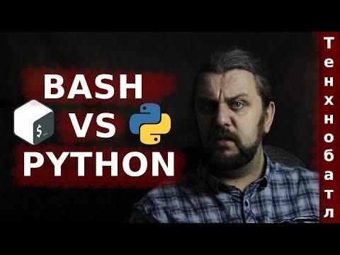 Bash Vs Python для DevOps инженеров и системных администраторов