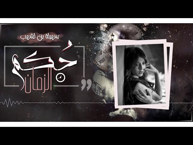Souhila Ben Lachhab - Hokm Elzaman (Cover) | 2018 | سهيلة بن لشهب - حكم الزمان
