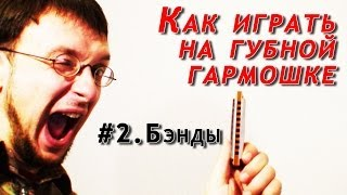 Как научиться играть на губной гармошке. Урок #2 (Бэнды) Для новичков