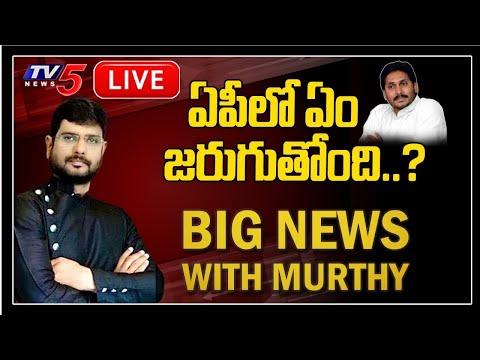 ఏపీ లో  ఏం జరుగుతోంది ? | Big News With TV5 Murthy | CM Jagan | TV5 News teluguvoice