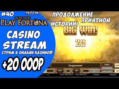 Видео Игровые автоматы play fortuna