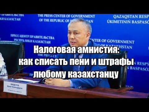 Налоговая амнистия: как списать пени и штрафы любому казахстанцу