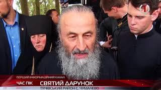 У село Чумалево на Закарпаття завітав Блаженніший митрополит Онуфрій