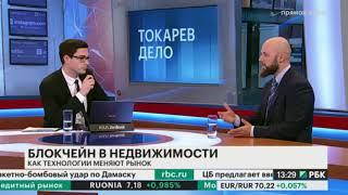 Смотреть Блокчейн в недвижимости РБК Александр Морозов S.A. Ricci онлайн