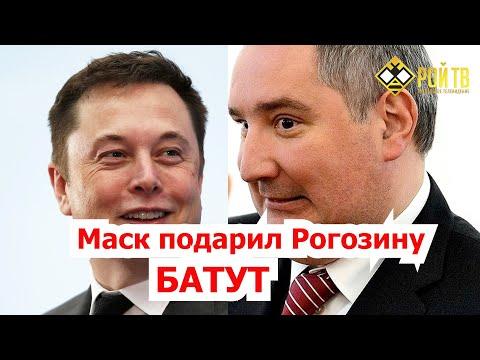 Как Э.Маск утер