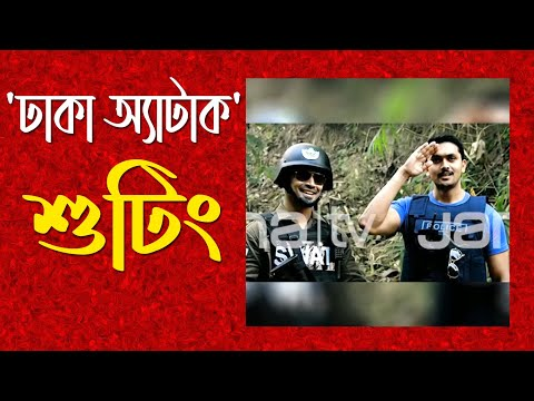 Dhaka Attack | Bangla Movie | News 01- Jamuna TV