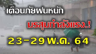 พยากรณ์อากาศวันนี้ ล่าสุด 23 พ.ค.64 🔴เตือน ฝนตกหนัก-หนักมาก⚡(ระวังมรสุมกำลังแรง)23-29 พ.ค. 64