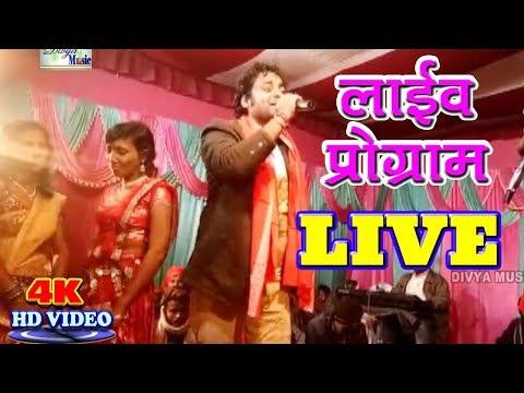2019 गोपालगंज का शेर Rahul Raj Chaubey का LIVE PROGRAM Bhojpuri Song New Top 10 DJ Remix Video