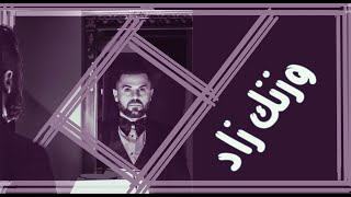 Wafeek Habib / Waznak Zad / Lyrics Video /  وفيق حبيب / وزنك زاد